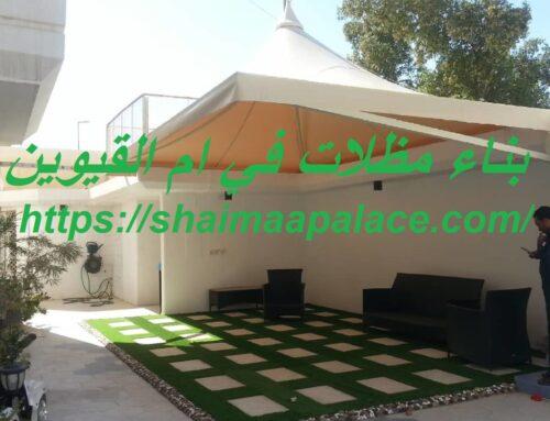بناء مظلات في ام القيوين |0552296287| تركيب برجولات