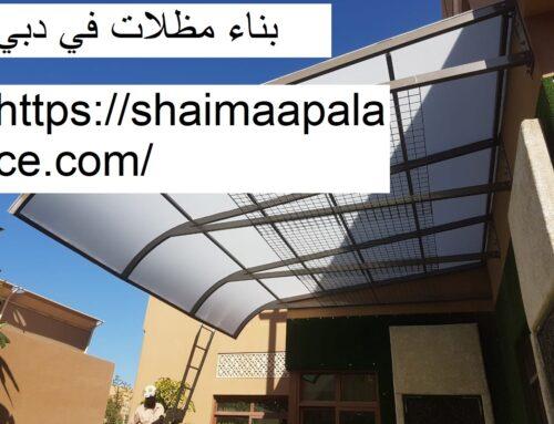 بناء مظلات في دبي |0552296287| تركيب مظلات