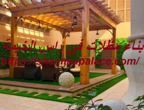 بناء مظلات في راس الخيمة |0552296287| تركيب المظلات