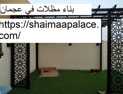 بناء مظلات في عجمان |0552296287| مظلات قماشية