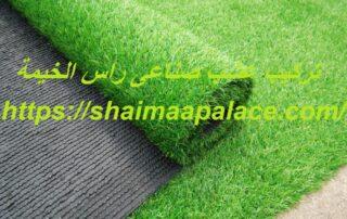 تركيب عشب صناعى راس الخيمة