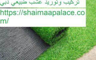 تركيب وتوريد عشب طبيعي دبي