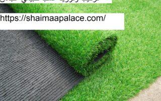 تركيب وتوريد عشب طبيعي عجمان