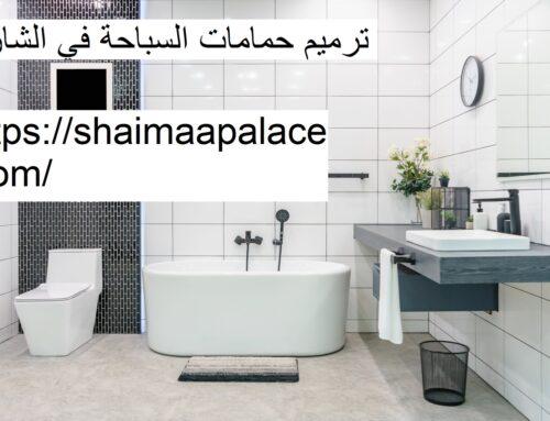ترميم حمامات السباحة في الشارقة |0552296287| صيانة