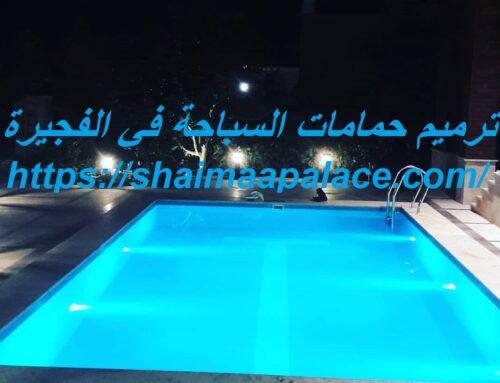 ترميم حمامات السباحة في الفجيرة |0552296287| صيانة