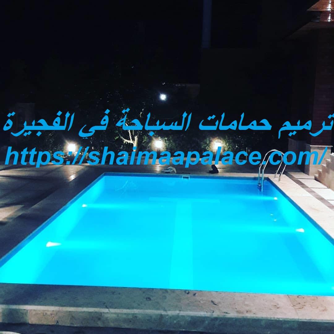 ترميم حمامات السباحة في الفجيرة