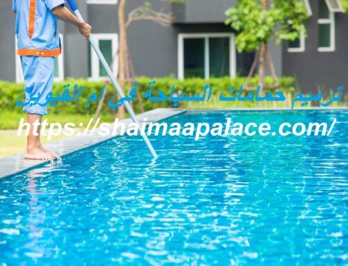 ترميم حمامات السباحة في ام القيوين |0552296287