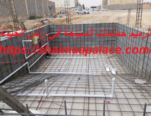 ترميم حمامات السباحة في راس الخيمة |0552296287