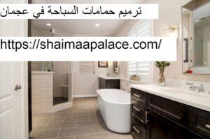 ترميم حمامات السباحة في عجمان