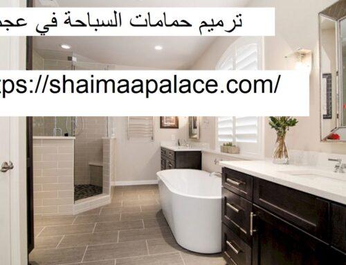 ترميم حمامات السباحة في عجمان |0552296287| صيانة