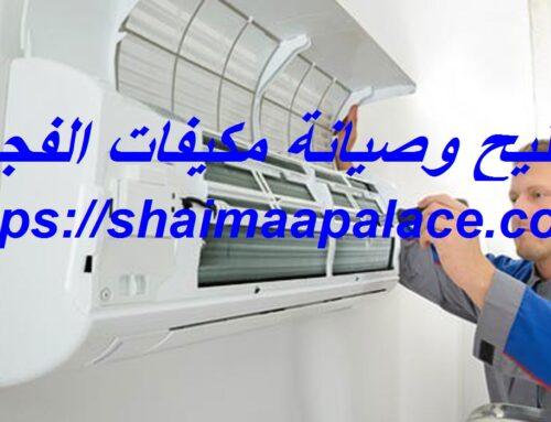 تصليح وصيانة مكيفات الفجيرة |0552296287| صيانة