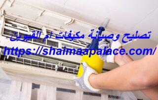 تصليح وصيانة مكيفات ام القيوين
