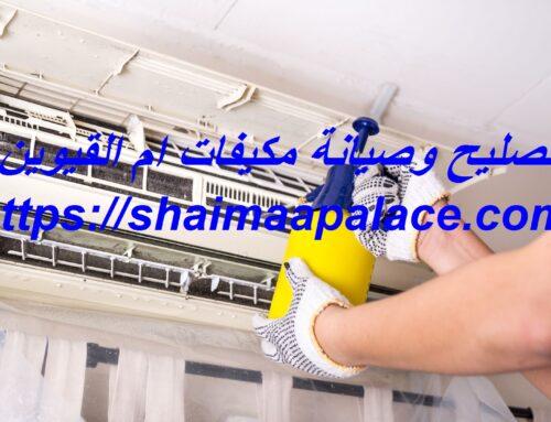 تصليح وصيانة مكيفات ام القيوين |0552296287| فني صيانة
