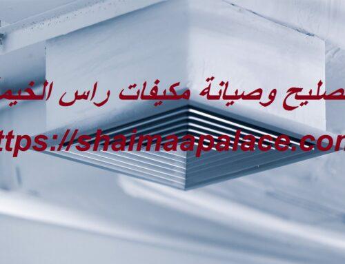 تصليح وصيانة مكيفات راس الخيمة |0552296287