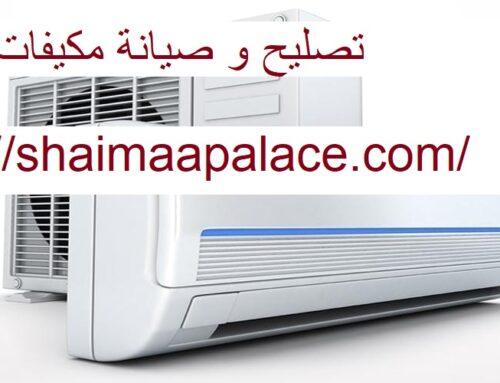 تصليح و صيانة مكيفات الشارقة |0552296287| تركيب المكيفات