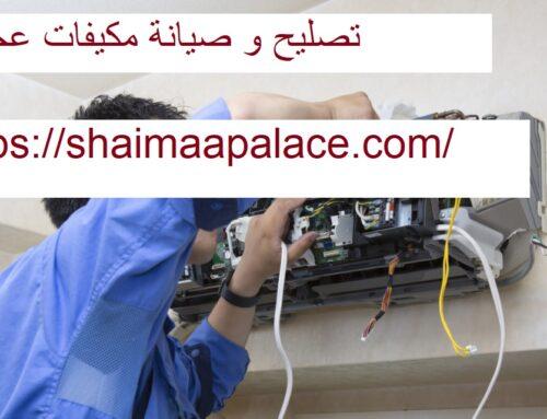 تصليح و صيانة مكيفات عجمان |0552296287| تركيب و تصليح