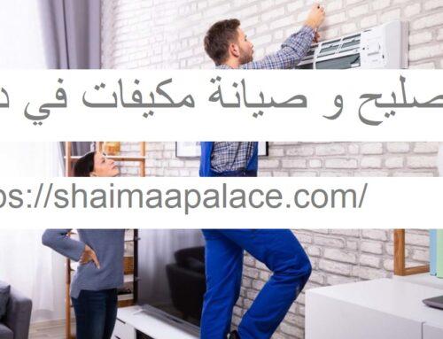 تصليح و صيانة مكيفات في دبي |0552296287| تصليح وتركيب