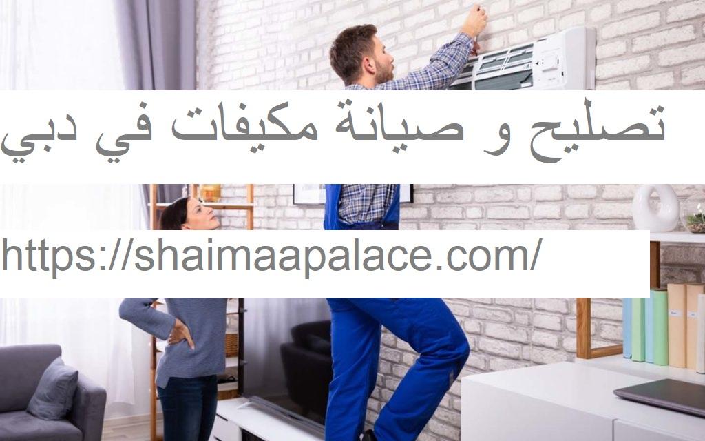 تصليح و صيانة مكيفات في دبي